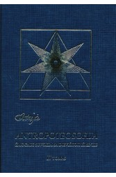 Antropoteosofija II tomas