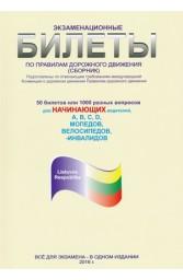 KET bilietų rinkinys Rusų kalba